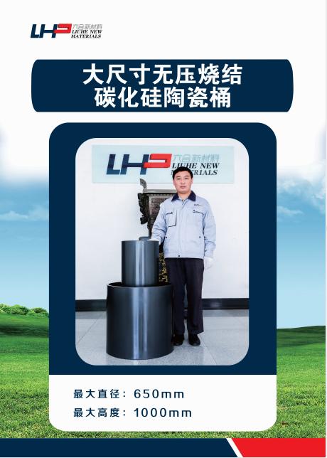 大尺寸無壓燒結碳化硅桶